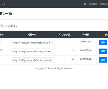 短縮URLのシステムを売ります PHPのみで動作可・管理画面付き・ライセンス不要 イメージ1