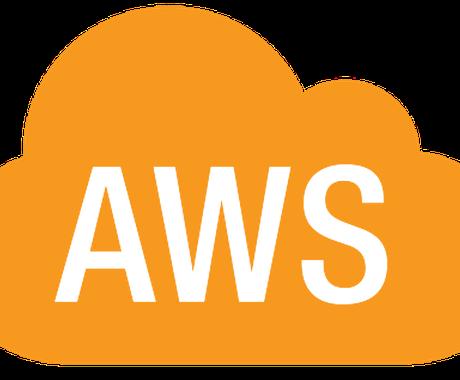 AWSでのサービス構築の相談にのります システム移行、サービス構築、ネットワーク構築等の相談のります イメージ1
