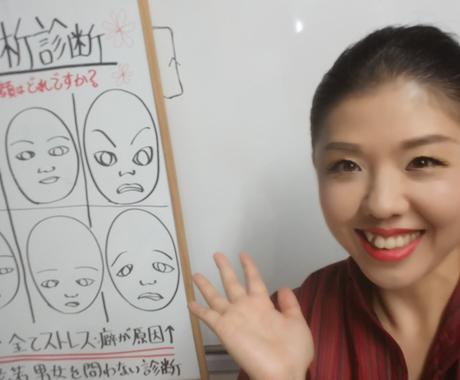 顔分析を使ってあなたに合ったメイク技法を教えます メイクの順番を変えるだけで印象UP! イメージ1