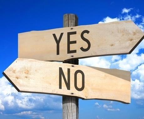 Yes or Noを悪魔のカードで占います ご質問3つを二者択一で解決します イメージ1