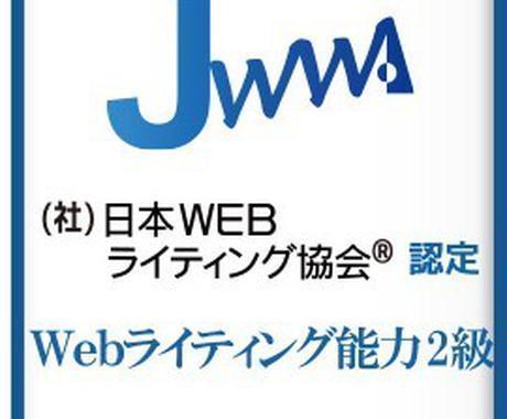 1文字1円!どんなジャンルの記事でも制作します Webライティング検定取得者!SEO上位多数取得 イメージ1