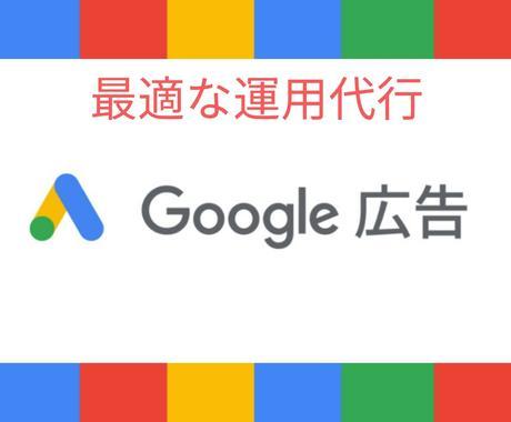 現役プロがGoogle広告を開設、運用いたします WEB戦略からアカウント開設もサポート、全部お任せできます。 イメージ1