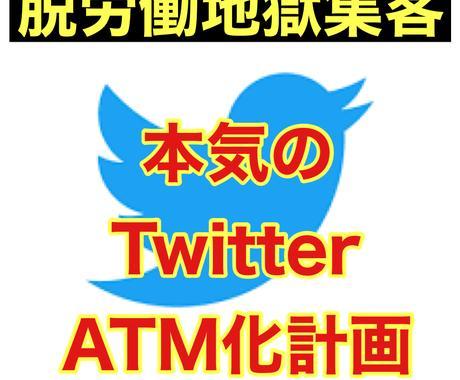 Twitter集客ノウハウをお教えします Twitter自動集客システム講座 イメージ1