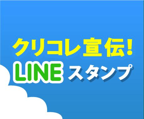 LINEスタンプなど2週間宣伝+2個代理購入します 2006年開設。総合クリエイターサイトが応援!! イメージ1