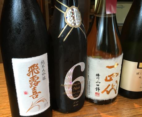 日本酒を紹介します。 イメージ1