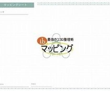 ibマッピング〜最強のココロ整理術〜 イメージ1