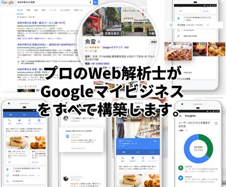 プロがGoogleマイビジネスを構築します 検索エンジン内の看板、マイビジネス!SEO/MEOを強化 イメージ1