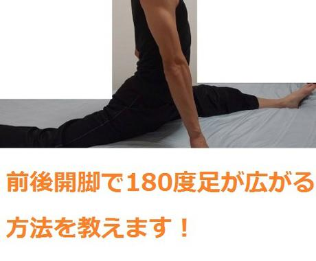 あの前後開脚で180度開く方法を教えます 実は左右の開脚より簡単!?今どれだけ硬くても全く関係なし! イメージ1