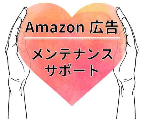 Amazon広告の運用サポートします Amazon広告を自社運用している方のサポートをします! イメージ1