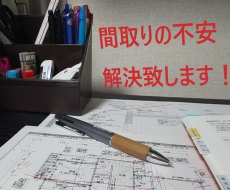 マイホームの間取りを診断しアドバイスします 二級建築士による注文住宅の間取り・設計のセカンドオピニオン イメージ1
