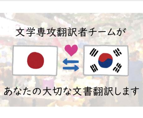 大切な文書、責任を持って翻訳いたします 文学専攻翻訳チームによる迅速丁寧な日韓翻訳 イメージ1