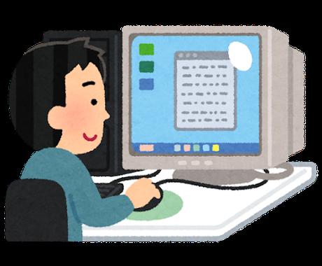 プログラミング、PCについての質問に答えます PC操作からPython, AWSまで現役エンジニアがお答え イメージ1