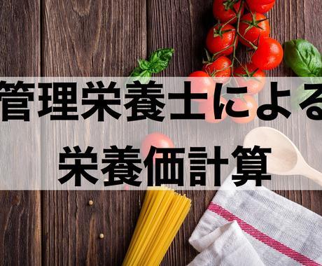 管理栄養士が栄養価計算いたします 健康づくりのためにお食事を見直してみませんか? イメージ1