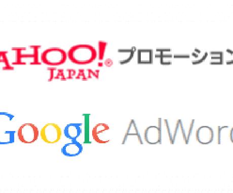 リスティング広告の運用代行をいたします 年間1億円以上の運用経験を活かした成功支援 イメージ1