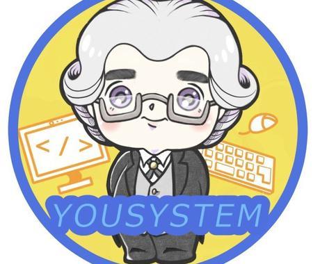 yousystem製ツールの改修いたします 購入済お客様用yousystem製ツールの改修をいたします。 イメージ1