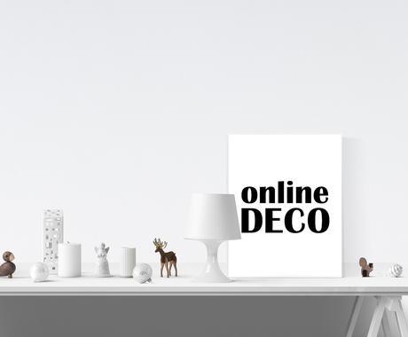 ネットで購入可能な【家具・インテリア】を探します インテリアコーディネーターによるコンサルティングサービス イメージ1