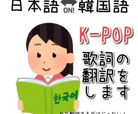 K-POP歌詞を細かく翻訳します 文法も例を挙げて解説!楽しく勉強しませんか? イメージ1