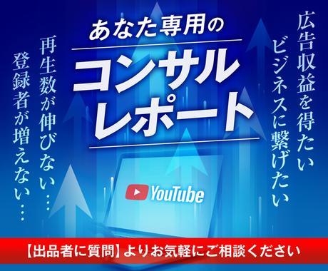 YouTubeで成功する為のコンサルティングします チャンネル登録、再生数、tiktok、サムネイル、宣伝 イメージ1