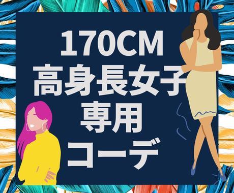 170cm高身長女子専用コーデのご提案いたします 3コーデのご提案&そのまま購入できるURL付 イメージ1