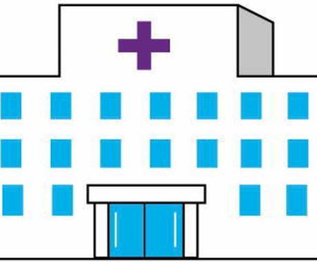 看護師の方、気になる病院・施設の状況をリサーチします イメージ1