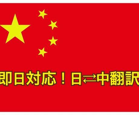 日本語から中国語翻訳、中国語から日本語翻訳します 上海で働く日本語母語の東大卒中国人が、迅速に翻訳いたします。 イメージ1