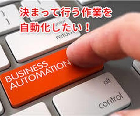 ExcelVBA,UWSCにて業務を自動化します 毎日の繰り返し業務を自動化しませんか? イメージ1