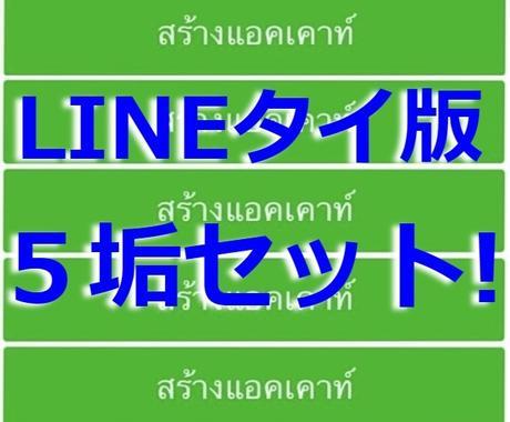 LINE公式タイ国版×5個を作成代行します ◆大人気タイ版LINE公式が、1アカあたり@1000円! イメージ1