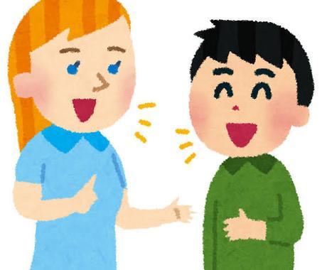 人見知りコミュ障を改善する方法を紹介します 心理学の科学的根拠をもとに人間関係の悩みを解決する方法を紹介 イメージ1