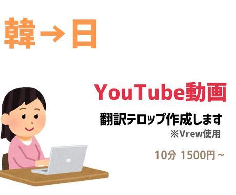 Vrewを使って翻訳テロップ作成します 【韓→日】YouTube動画の日本語字幕を作成致します! イメージ1