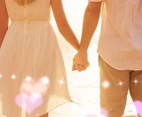 男女OK・恋愛のプロがあなたの幸せをサポートします 100%両思い体質になる方法アドバイス☆全ての恋愛のお悩みへ イメージ1