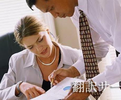 経済・経営関連をはじめ、様々な英語文章、翻訳します! イメージ1