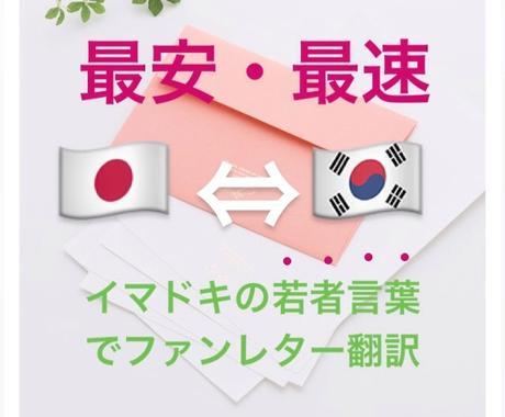 最安・最速で韓国語⇔日本語の翻訳をお手伝いします ファンレター・かなルビ・韓国語レポート添削など イメージ1