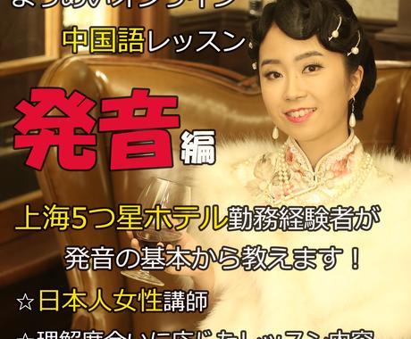 発音編)中国語の個別発音レッスンをいたします 上海5つ星ホテル勤務経験者が中国語発音の基本から教えます! イメージ1