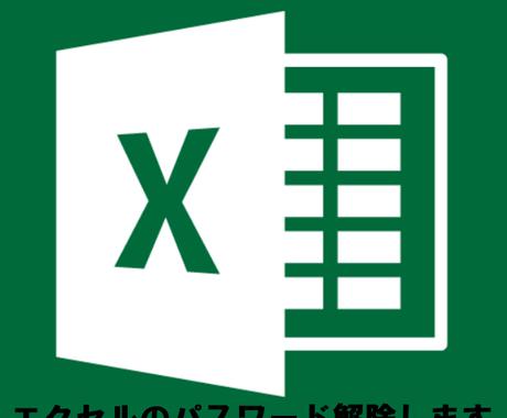 Excel・VBAのパスワード解除します パスワードを忘れてお困りではないですか? イメージ1