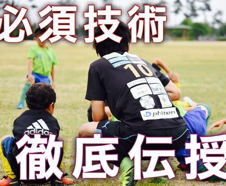保護者向け!サッカーで必要な技術を徹底指導します 子供のための技術レベル向上!必見です!! イメージ1