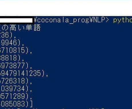 Pythonでの自然言語処理の方法を教えます 自然言語処理をしてみたい初心者の方、ぜひご相談下さい! イメージ1