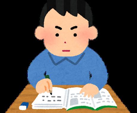 公務員試験中学数学基礎教えます 分数、小数の計算から、因数分解、一次二次方程式まで教えます イメージ1