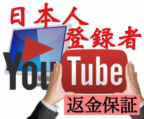 日本人によるYouTube登録者拡散します 国内で拡散で安心安全にご利用できます! イメージ1