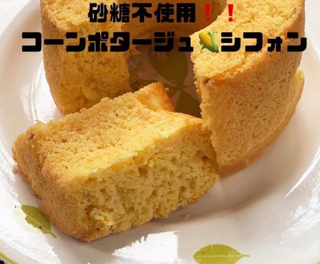 砂糖無しコーンポタージュシフォンレシピ教えます 砂糖無しのシフォンケーキアレンジです!低糖質!!朝ごはんにも イメージ1