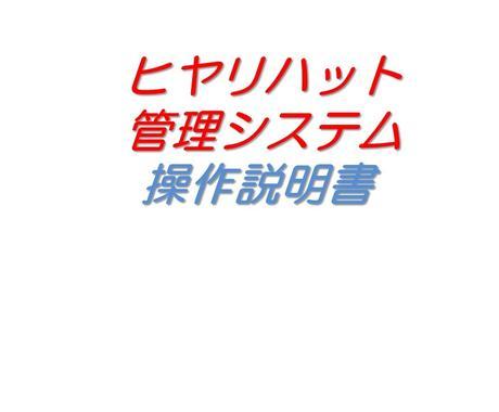 ヒヤリハット管理システムを売ります 簡易的なヒヤリハット管理システムになります。 イメージ1