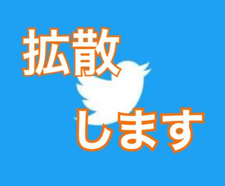 Twitterのフォロワー 5増えるよう拡散します Twitterのフォロワーが増えない方へ イメージ1