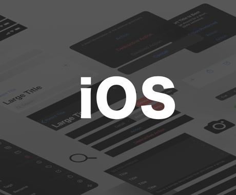 iOSアプリ、つくります 大規模アプリ開発経験者が、購入者様の要望に合わせてつくります イメージ1