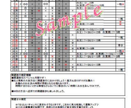 吉方位カレンダー☆毎日の吉方位がわかります 大吉・中吉・小吉方位・開運散歩お薦め方位がわかるカレンダー イメージ1