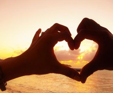 恋愛のお悩み事について相談にのります 恋愛ってホントは楽しいってことを忘れていませんか? イメージ1