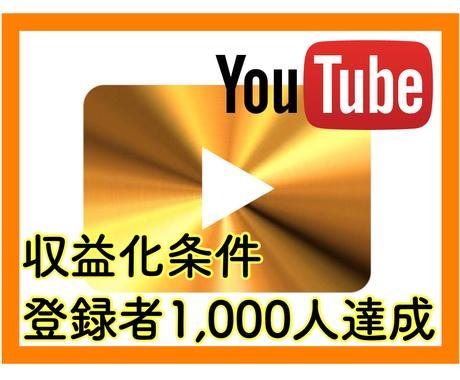 YouTube登録者1,000人達成まで拡散します これからYouTubeで稼ぎたい人 イメージ1