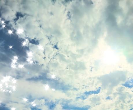 あなたの心の声をお聞きします あなたの新たなるステージアップのために天と繋がります イメージ1