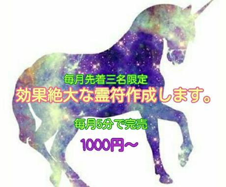大好評!日本古来から伝わる願い叶う護符作成します 現在5千円以上の祈願にて購入受付中。オーラとチャクラ鑑定付 イメージ1