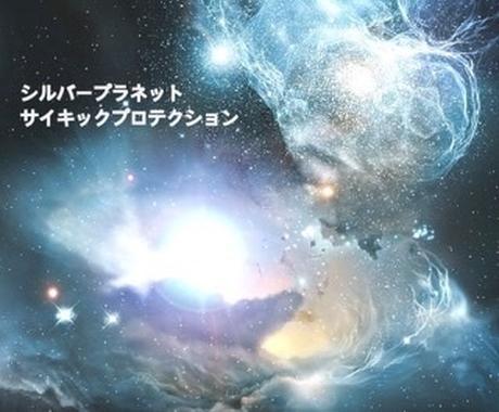 プロテクトエネルギーを送ります あなたに宇宙のエネルギーを送ります イメージ1
