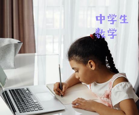 中学1年生〜3年生/数学のオンライン授業をします 関西大手の個別指導塾元塾長が数学のお悩み解決します! イメージ1