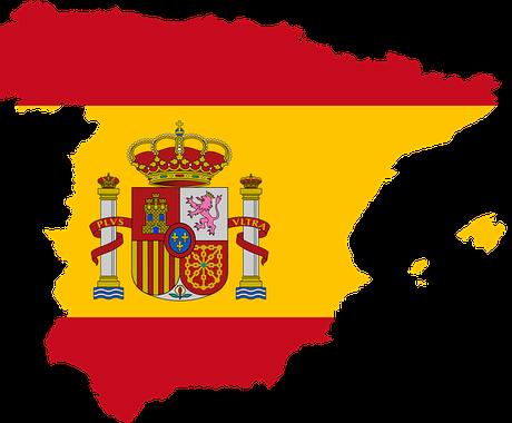 スペイン語翻訳します スペイン在住5年!スペイン語でお困りの方ご連絡ください。 イメージ1